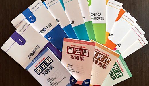 社労士試験合格までの勉強法、隅から隅まで全部見せます!