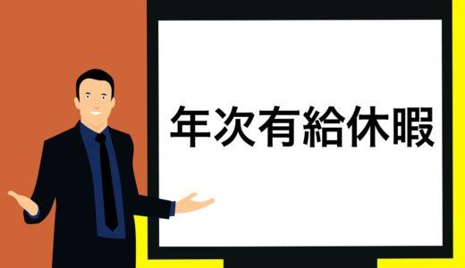【労務用語の基礎知識】年次有給休暇とは?基本原則を詳しく解説します