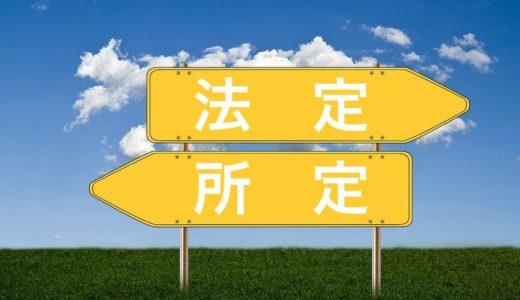 【労務用語の基礎知識】「法定」と「所定」の違いを徹底解説