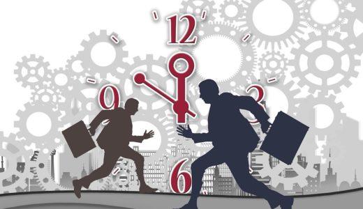 【働き方改革】「時間外労働の上限規制」の基本をわかりやすく解説します