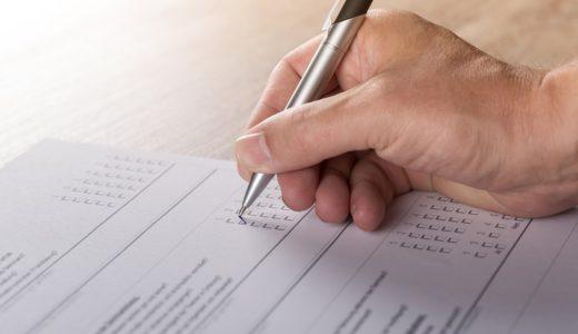「毎月勤労統計調査に係る雇用保険、労災保険等の追加給付」について解説