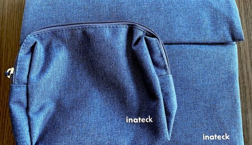 iPad Pro 11インチにピッタリ!Inateckのスリーブケースは保護力高めでスタイリッシュ!