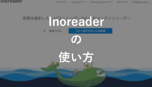 Inoreaderを使えば大切な更新情報はもう逃さない。導入から使い方まで徹底解説。