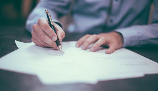 「労働条件の明示」はいつ、何を、どのようにすればいい?3つのポイントから解説