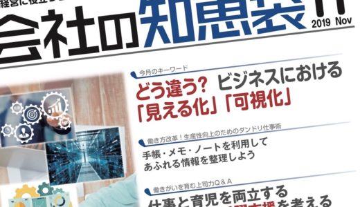 【お知らせ】『会社の知恵袋 11月号』で同一労働同一賃金に関する記事を執筆しました