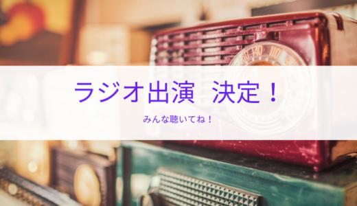 【お知らせ】2020/5/1 FMおかざき様のラジオ番組「Ms.エイジレス」に出演します!