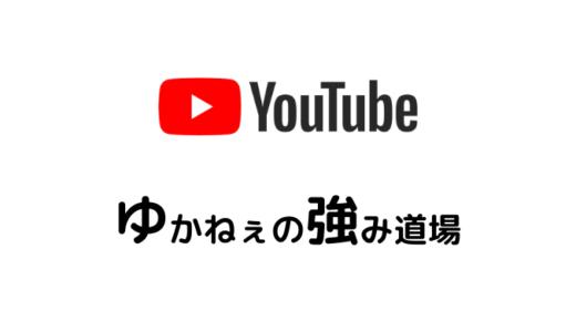 【お知らせ】YouTubeチャンネル「ゆかねぇの強み道場」スタート!