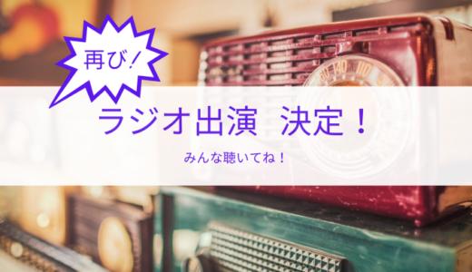 【お知らせ】2020/6/13 FMおかざき様の「トップフォーラム21」に出演します!