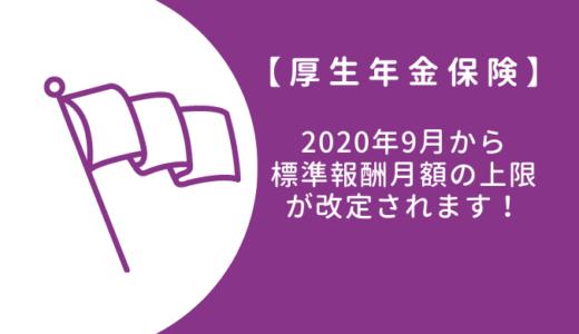 【厚生年金保険】標準報酬月額の上限が2020年9月以降62万円から65万円に改定されます!
