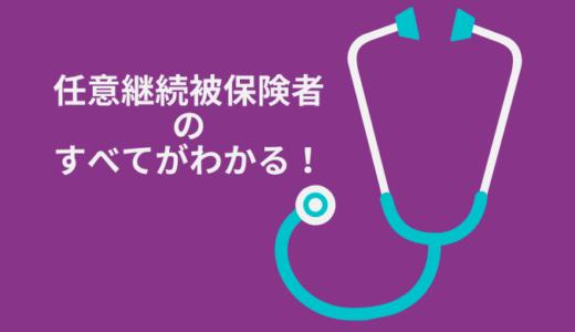 健康保険の任意継続被保険者とは?メリットや要件、保険料などをわかりやすく解説