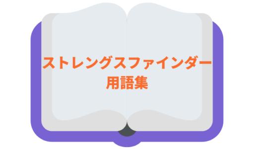 ストレングスファインダー(クリフトンストレングス)用語集