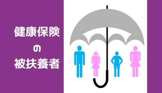 健康保険の被扶養者になれるのは誰?必要な要件・範囲をわかりやすく解説