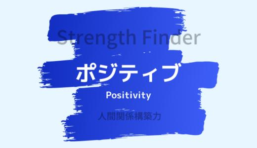 【ストレングスファインダー】「ポジティブ」の特徴・活かし方を詳しく解説