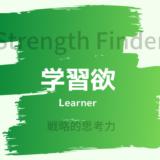 学習欲【ストレングスファインダーの資質】