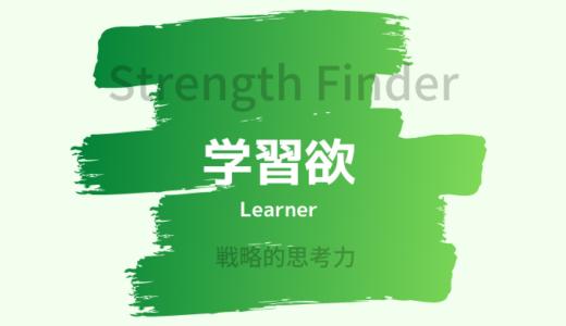 【ストレングスファインダー】「学習欲」の特徴・活かし方を詳しく解説
