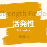 活発性【ストレングスファインダーの資質】