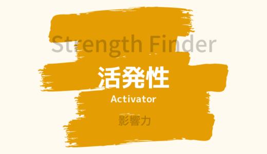 【ストレングスファインダー】「活発性」の特徴・活かし方を詳しく解説