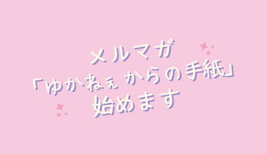 【お知らせ】メルマガ 「ゆかねぇからの手紙」始めます!