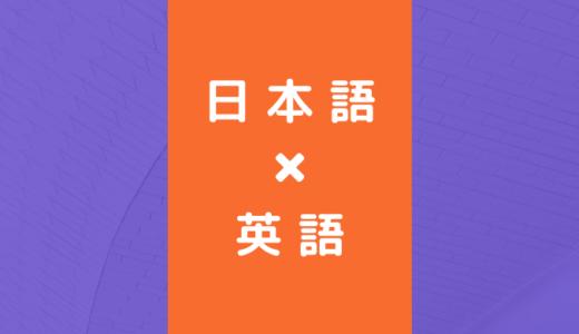【ストレングスファインダー】英語の資質名を直訳すると資質の特徴を理解する手助けになります