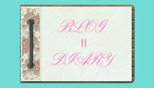 これからのブログは、もっと「日記」でいい